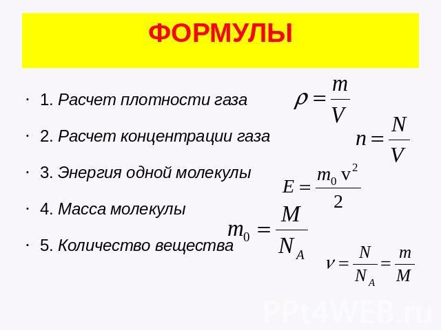 Как рассчитать количество молекул газа