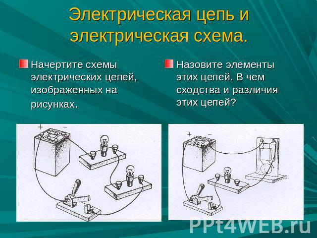 Начертите схемы электрических