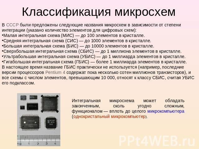 Классификация микросхем В СССР