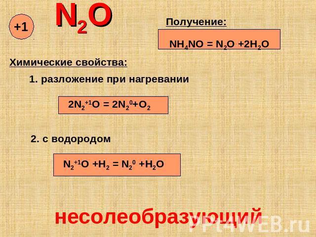Неорганические соединения - фото
