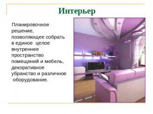 Доклад на тему интерьер дома