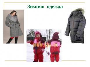 горнолыжная одежда goldwin интернет магазин