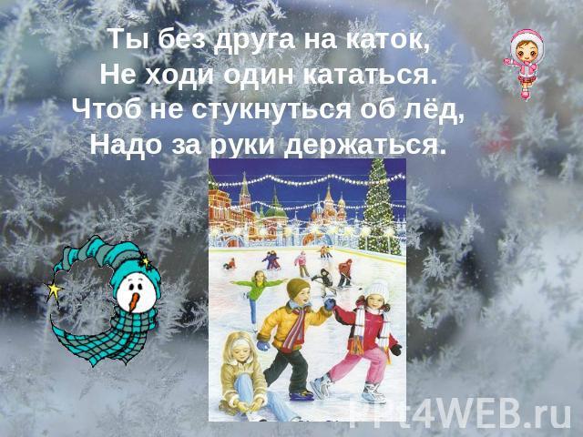 Презентация на тему зима 1