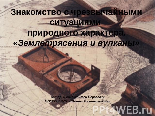 image Знакомство в ростовской области без регистрации