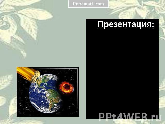 презентация на тему возникновение земли 5 класс