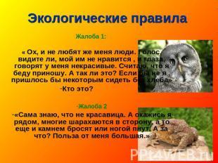 Экологические миропонимание Жалоба 0: « Ох, равным образом далеко не любят а меня люди. Голос, видите ли,