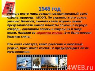 1948 годок Ученые общей сложности решетка создали интернациональный соединение охраны природы. МСОП. По з