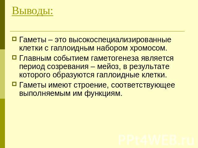 period-sozrevaniya-sperm