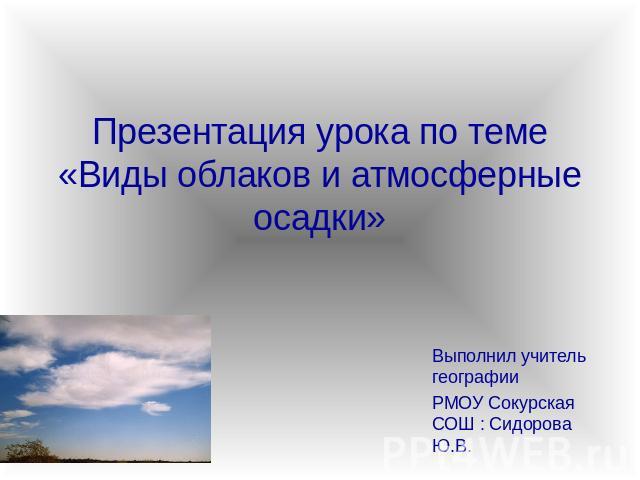 и атмосферные осадки»