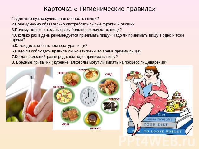 гигиена питания и здоровый образ жизни