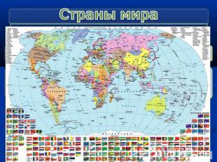 знакомство с картой мира презентация