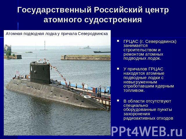 ремонт атомных подводных лодок город
