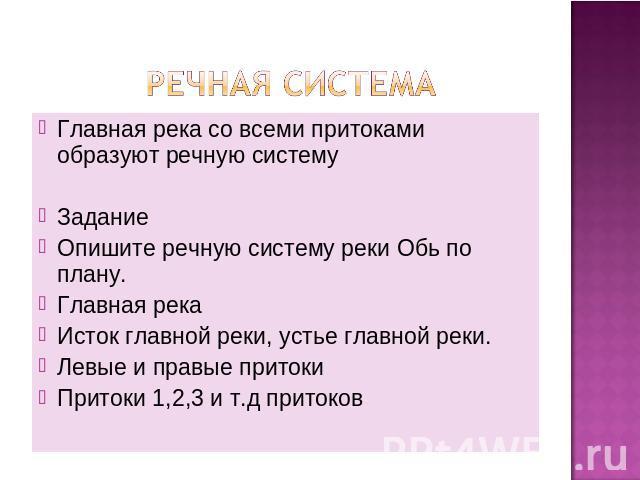 система обь: