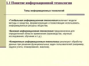 сочинения по информатике на тему информационные ресурсы общества