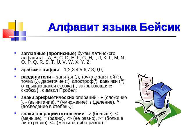 презентация знакомство с английским языком скачать