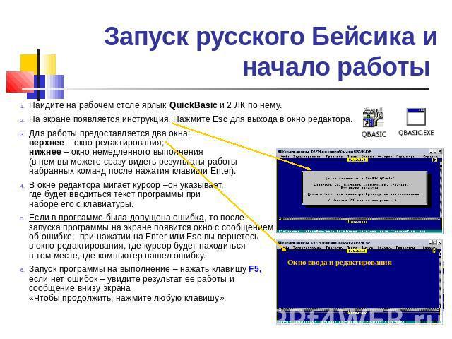 знакомство с языком html презентация