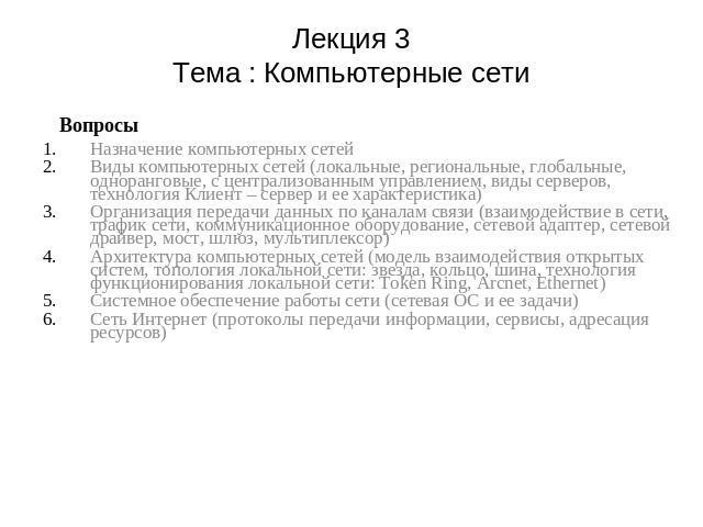 Виды интернет сетей - 00c5a