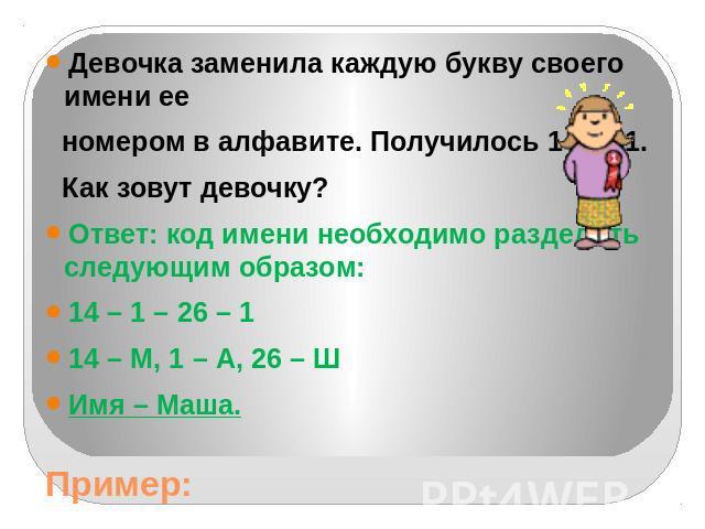 электронная таблица в виде презентации для урока информатики