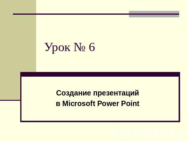 в Microsoft Power Point