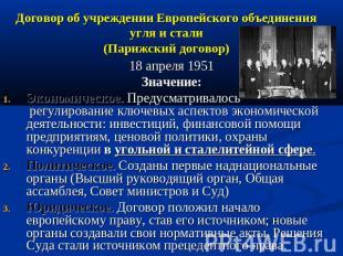 Договор об учреждении Европейского Сообщества Часть Первая.