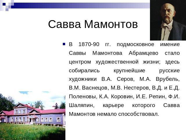Саввы мамонтова презентация