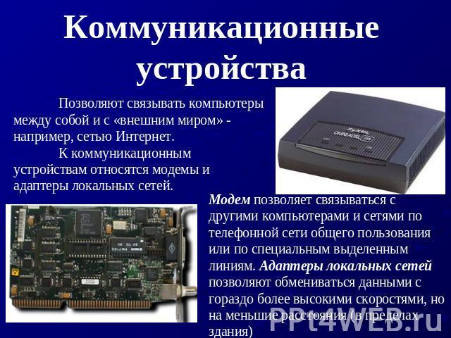 Как связаны устройства компьютера