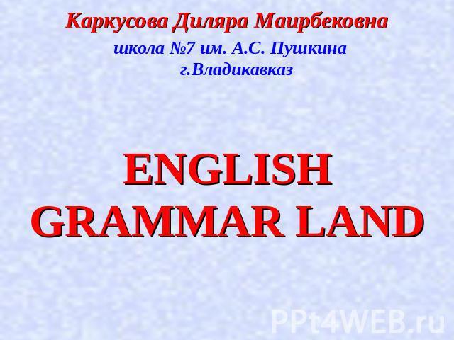 Всеобщая придворная грамматика - Фонвизин Денис