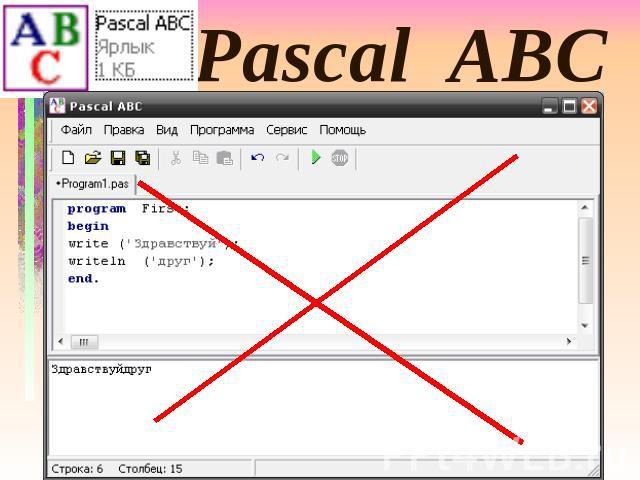 Как создать калькулятор turbo pascal abc