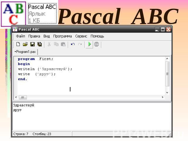 Паскаль как создать окно