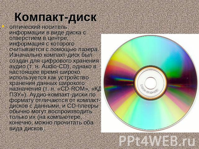 Рефераты на тему dvd диск