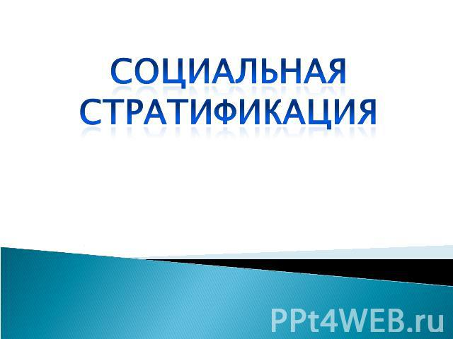 Презентация по Обществознанию 8 Класс Социальная Стратификация
