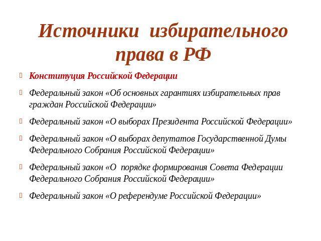 Источник: конституция российской федерации