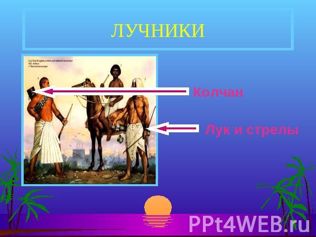 "Презентация на тему ""Военные походы фараонов ...: http://ppt4web.ru/istorija/voennye-pokhody-faraonov0.html"