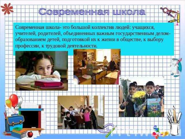 Как сделать презентацию в школу для ребенка