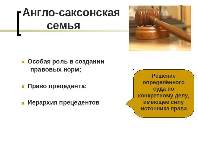 1998 г является одним из главных источников права в странах англо-саксонской правовой семьи)