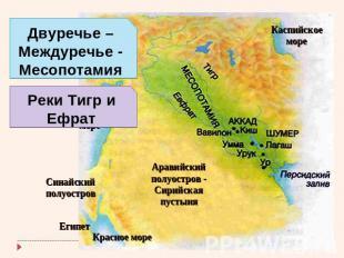 история 5 класс презентация месопотамия