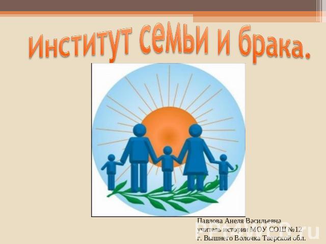 Институт семьи и брака павлова анеля