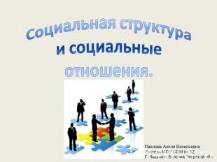 Структура и социальные отношения