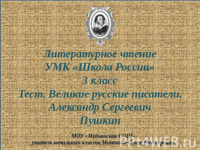 с пушкин его знакомые писатели