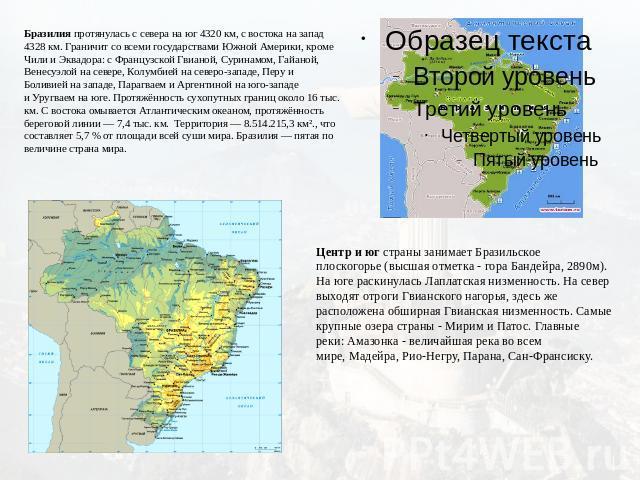 протяженность южной америки с севера на юг: