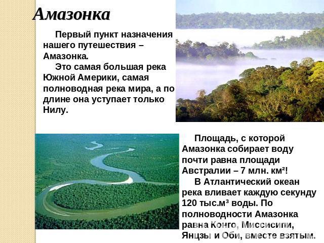 Амазонка это самая большая река южной