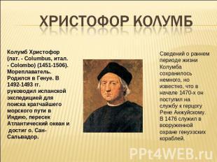 Презентация по теме христофор колумб