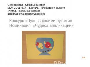 Серебрякова Галина Борисовна МОУ СОШ №17 Г. Карталы Челябинской области Учитель
