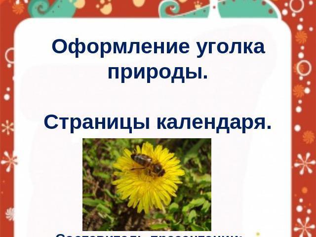 Картинки для уголка природы о весне