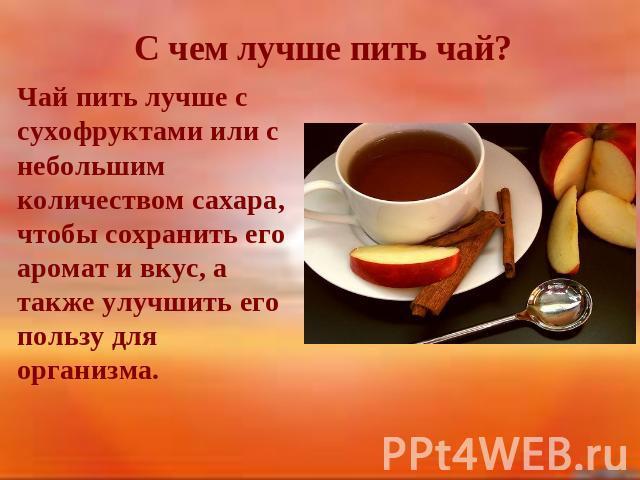 Сценарий мероприятия всё о чае