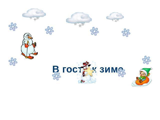 Картинки фото в гости к зиме