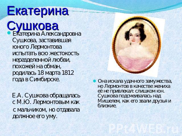 В поэтическом тексте отражены изменения в mikhail lermontov - текст песни чёрны очи