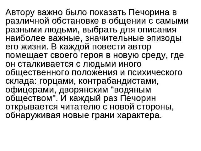 Ска�а�� Ле�мон�ова Ге�ой На�его В�емени без �м� и без