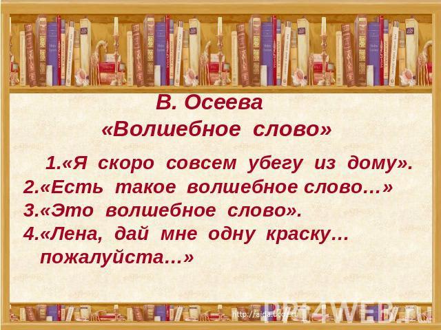 Валентина Осеева Презентация 2 Класс