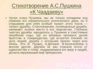 На чеченском языке стих про маму